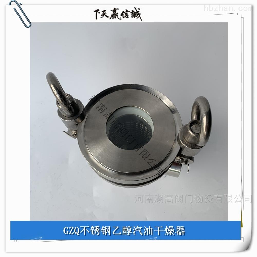 不锈钢乙醇汽油干燥器