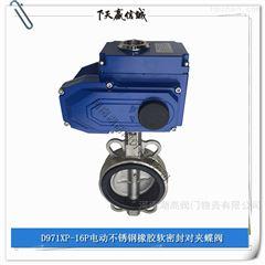 D971XP电动不锈钢蝶阀