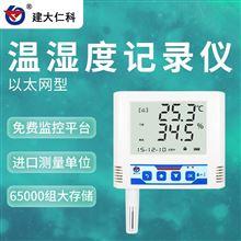 RS-WS-ETH-6建大仁科机房电力监控系统温湿度传感器