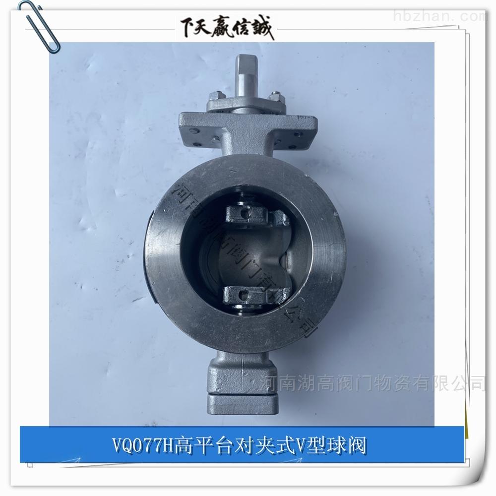 VQ077H高平台不锈钢V型球阀