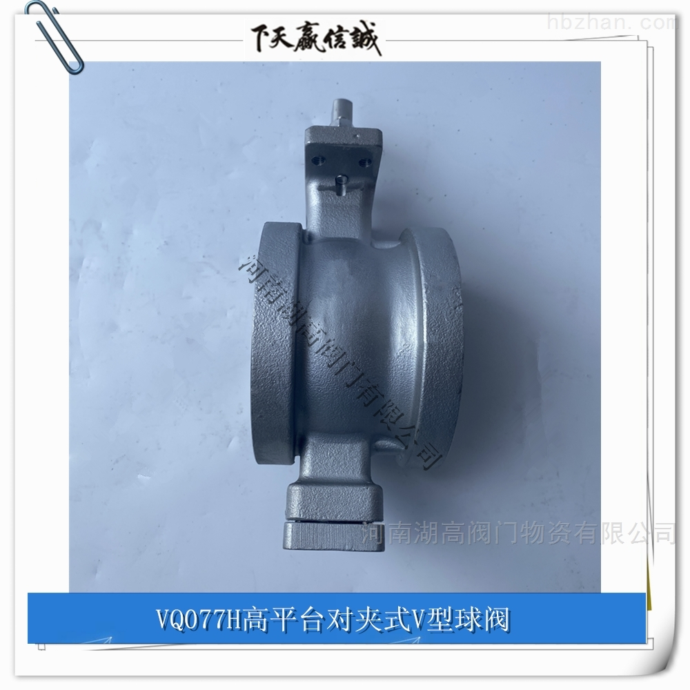 VQ077H不锈钢高平台V型球阀