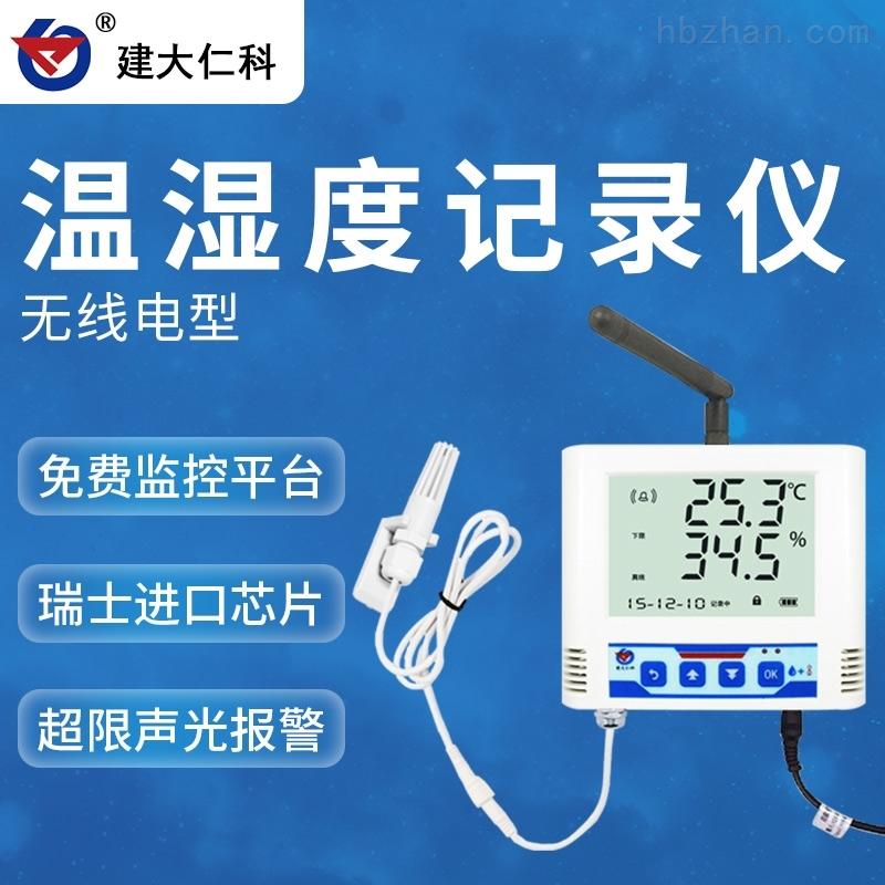建大仁科 温湿度记录仪  室内温度监测设备