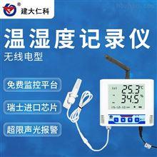 RS-WS-DY-6建大仁科 温湿度记录仪  室内温度监测设备