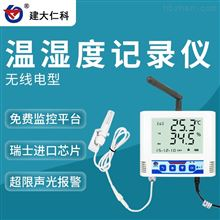 RS-WS-DY-6-*建大仁科 无线温湿度变送记录仪