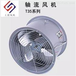 SFG-5-4-8900m³/h-0.75kwSFG5-4低噪声轴流风机 壁式屋顶式通风机