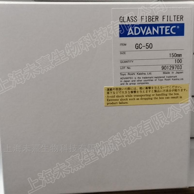 日本ADVANTEC孔径0.5um GC50玻璃纤维滤纸