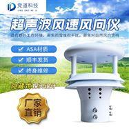 JD-WQX2新型超声波风速仪