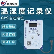 RS-YS-4G-LY建大仁科 蓝牙打印型温湿度记录仪