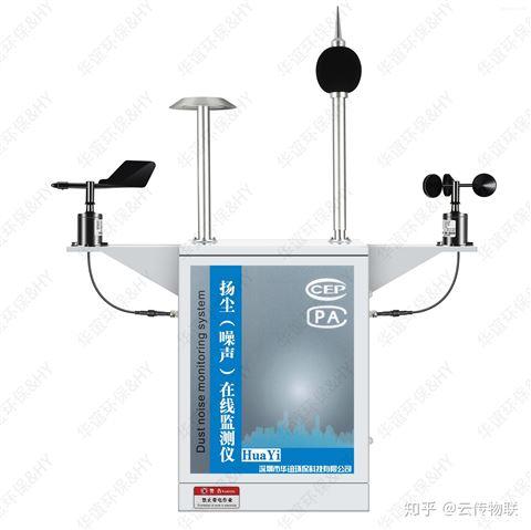 颗粒物气象传感器扬尘在线检测