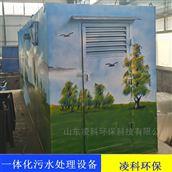 小型一体化废水处理设备 凌科至通