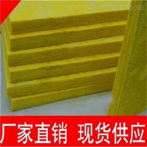 玻璃棉保温板厂家 厂家直供