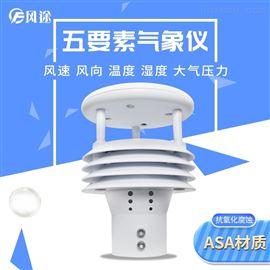 FT-WQX5一体式超声波风向仪
