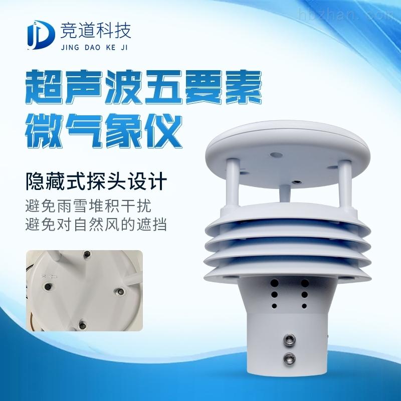 超声波五要素传感器