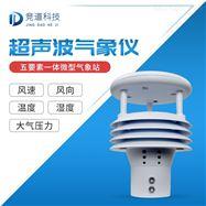 JD-WQX5超声波五要素气象仪