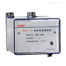 BFY-13A負序電壓繼電器