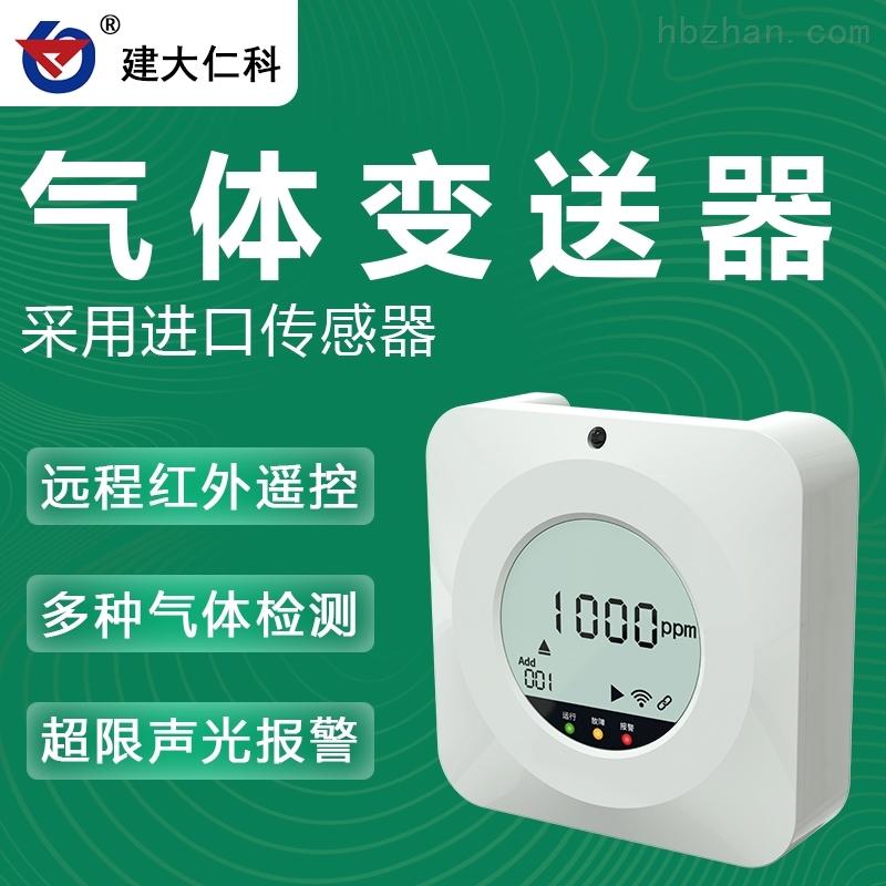 建大仁科 气体传感器环境气体浓度监测仪
