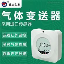 RS-*-*-N01-C建大仁科 气体传感器环境气体浓度监测仪
