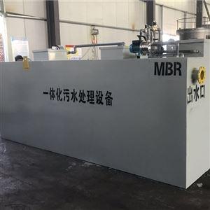MBR一体化设备生活污水一级A