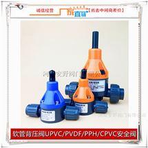 软管背压阀UPVC/PVDF/PPH/CPVC安全阀