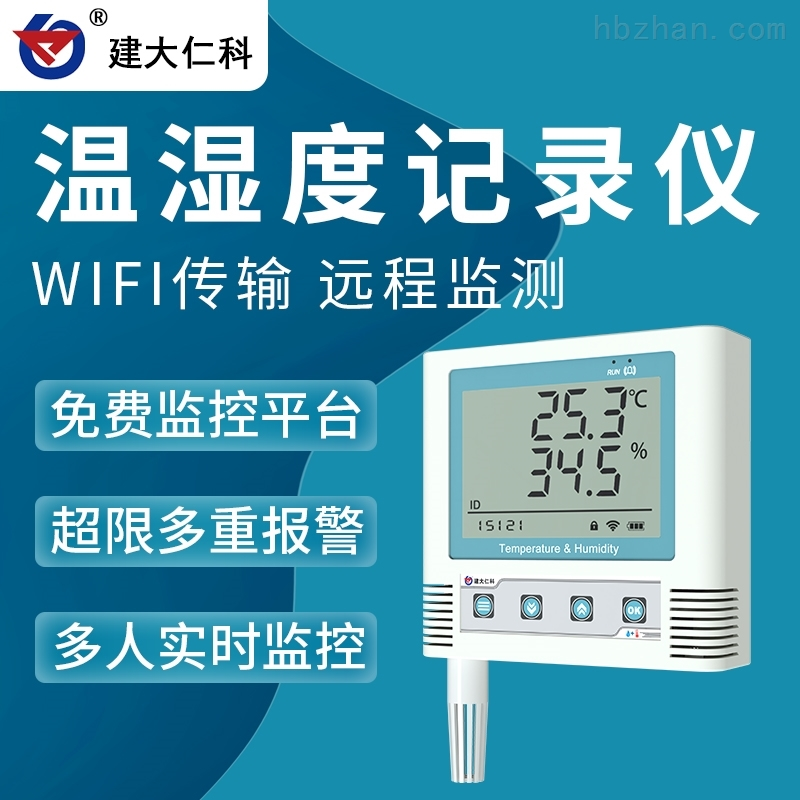 建大仁科温湿度记录仪WIFI网络上传