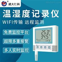 RS-WS-WIFI-C3建大仁科温湿度记录仪WIFI网络上传