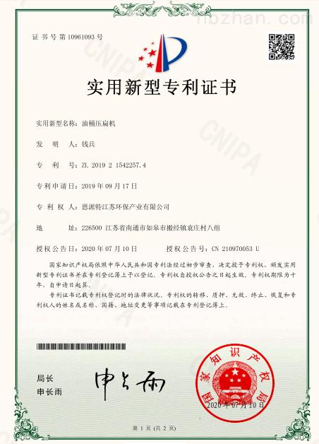 实用新型专利证书(专利号:ZL 2019 2 1542257.4)-油桶压扁机