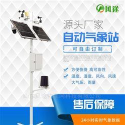 FT-QC7智能农业自动气象站