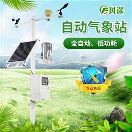 FT-QC8太阳能自动气象站