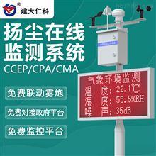 RS-ZSYC建大仁科  大型工况企业扬尘检测仪