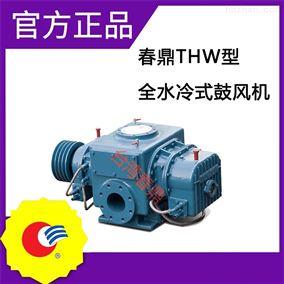 THW型THW型全水冷鼓風機