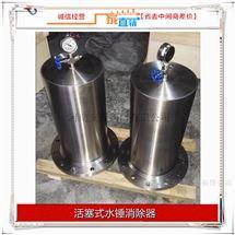 ZYA-9000活塞式水锤消除器