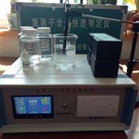混凝土氯離子含量快速測定儀計量校準標定