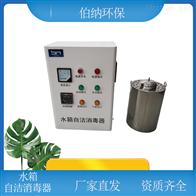 WTS-2B空气源微电解臭氧自洁器