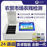 JD-NC24蔬菜水果农药残留检测仪