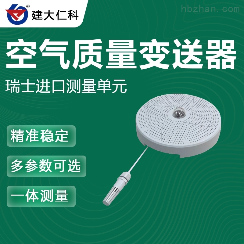 建大仁科多功能空气质量变送器