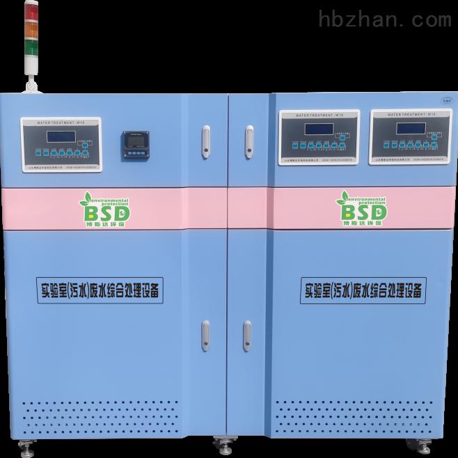 实验室污水综合处理设备 排放要求