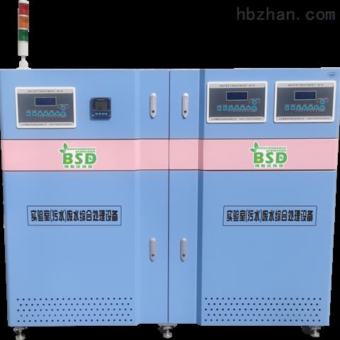 实验室污水综合处理设备  设计要求