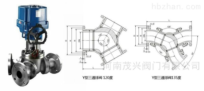 电动120度角Y型三通球阀