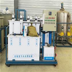 研究中心实验室污水处理设备产地直供