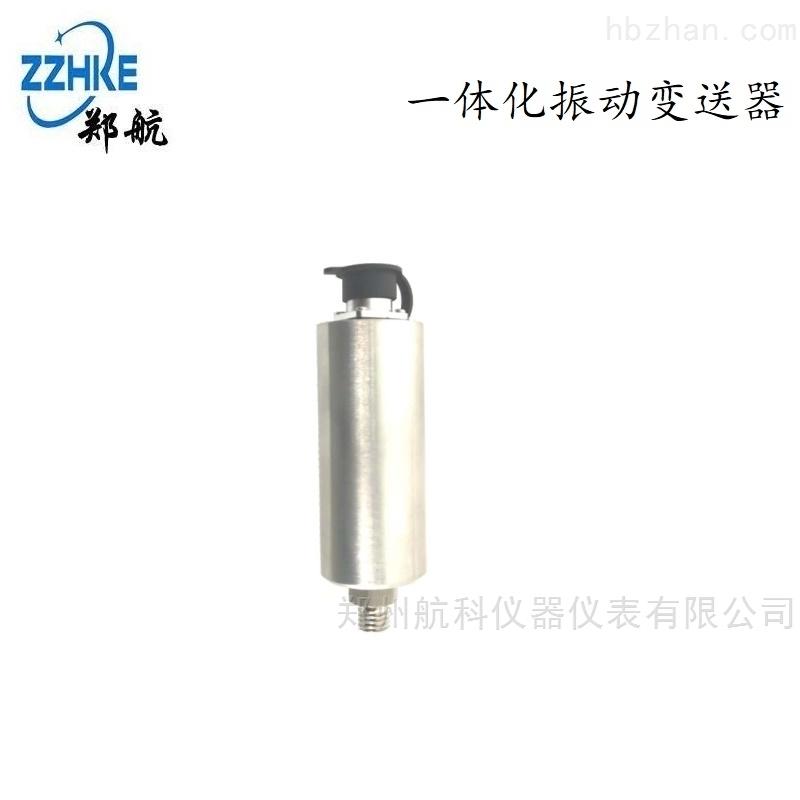 ZY-802X一体化振动变送器