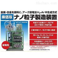 低价纳米粒子生产设备
