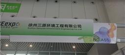 徐州三原环境亮相2021成都环博会