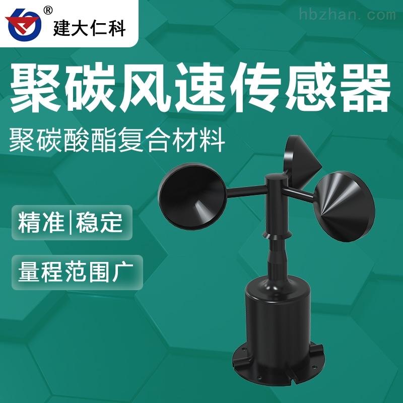 建大仁科聚碳风速仪 风速传感器