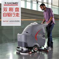 GM70BT高美手推式双刷工厂地坪洗拖一体机