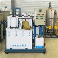 中医院实验室污水处理设备工艺设计