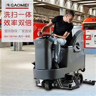 GM110BTR80高美驾驶式洗扫一体机