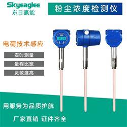 SK-600-PM-JD-Y东日瀛能-插入式粉尘检测仪