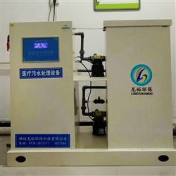 龙裕环保门诊实验室废水处理装置