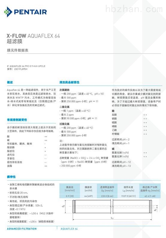 滨特尔Aquaflex 64超滤膜技术手册