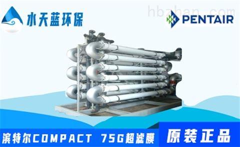 pentair滨特尔COMPACT75G管式